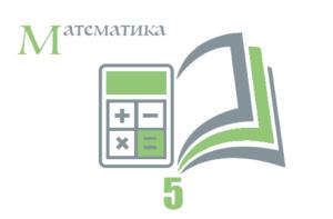 ВПР по математике 5 класс
