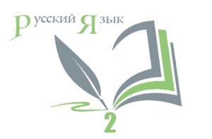 ВПР по русскому языку 2 класс