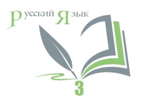 ВПР по русскому языку 3 класс