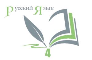 ВПР по русскому языку 4 класс