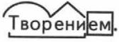 VPR-rus-4-klass-2018-Volkova-6-variant-1