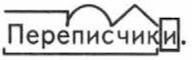 VPR-rus-4-klass-2018-Volkova-9-variant-1