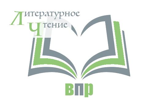 ВПР по литературному чтению