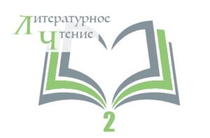 ВПР по литературному чтению 2 класс