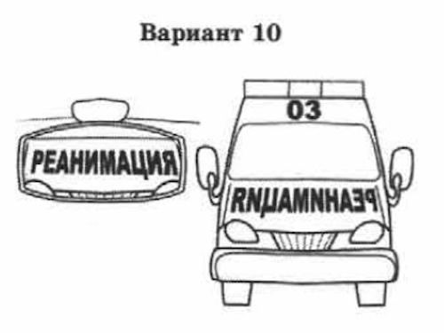 ВПР 4 класс математика 2021 Ященко Вариант 10 задание 10