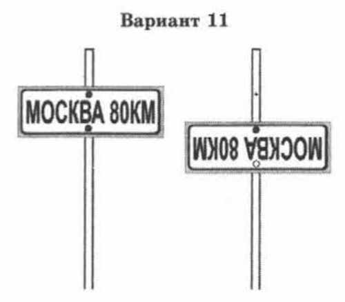 ВПР 4 класс математика 2021 Ященко Вариант 11 задание 10 ответ