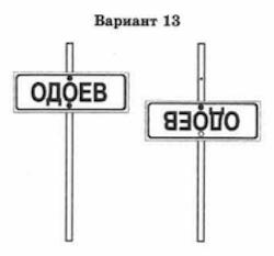 ВПР 4 класс математика 2021 Ященко Вариант 13 задание 10 ответ