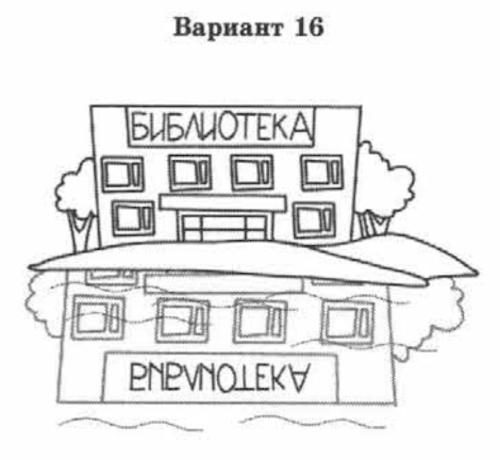 ВПР 4 класс математика 2021 Ященко Вариант 16 задание 10 ответ