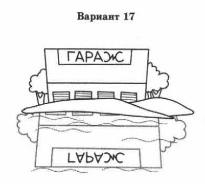 ВПР 4 класс математика 2021 Ященко Вариант 17 задание 10 ответ