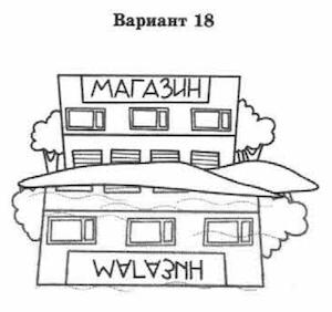 ВПР 4 класс математика 2021 Ященко Вариант 18 задание 10 ответ