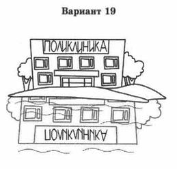 ВПР 4 класс математика 2021 Ященко Вариант 19 задание 10 ответ