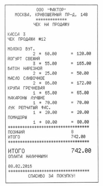 ВПР 4 класс математика 2021 Ященко Вариант 23 задание 3