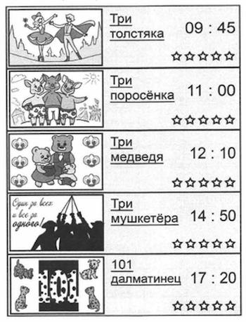 ВПР 4 класс математика 2021 Ященко Вариант 6 задание 3