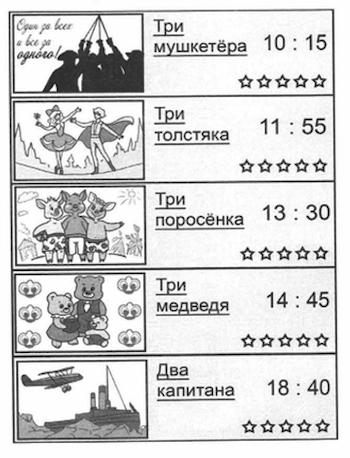 ВПР 4 класс математика 2021 Ященко Вариант 7 задание 3