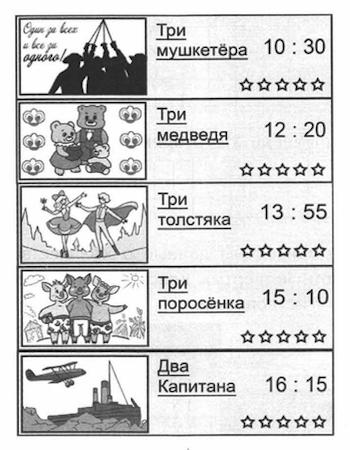 ВПР 4 класс математика 2021 Ященко Вариант 8 задание 3