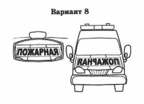 ВПР 4 класс математика 2021 Ященко Вариант 8 задание 10 ответ